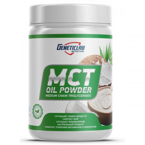 GeneticLab Nutrition MCT OIL Powder (200 гр.)